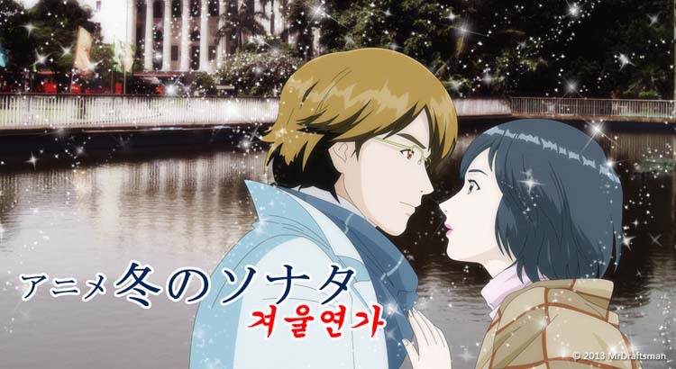 winter sonata subtitle indonesia ova koenime. Black Bedroom Furniture Sets. Home Design Ideas