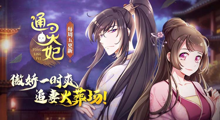 Online Download Anime Tong Ling Fei English Sub: Tong Ling Fei Subtitle Indonesia